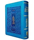 Tanakh MA'a Lot: Personal Blue Denim