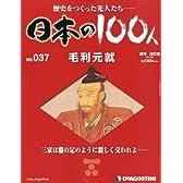 日本の100人 改訂版 37号 (毛利元就) [分冊百科]