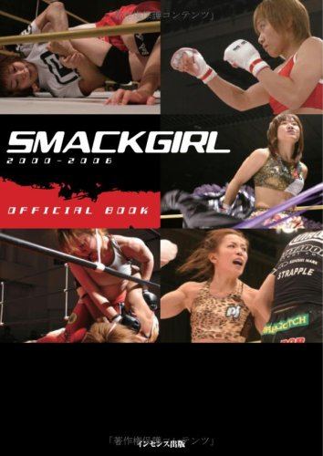 Smackgirl official book—2000ー2006