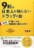 9割の日本人が知らないドラッグの話―清原は「弱い」から覚醒剤に溺れたのか