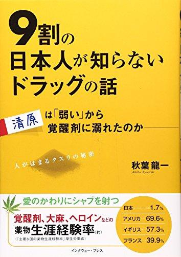 9割の日本人が知らないドラッグの話—清原は「弱い」から覚醒剤に溺れたのか