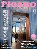 madame FIGARO japon (フィガロ ジャポン) 2008年 4/5号 [雑誌] 画像