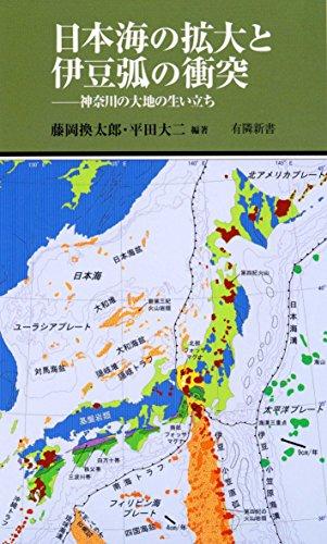 日本海の拡大と伊豆弧の衝突 —神奈川の大地の生い立ち (有隣新書75)