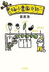 3月8日 極小農園日記