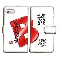 iPhone8 (4.7) iPhone8 言花や 血液型占い あるある B型 「気分屋 猫 気質 」 白 手帳型 iPhone8 (4.7) iPhone8 (S005307_01) イラスト 文字 ポエム 占い 相性 言葉 面白い ギャグ オモシロ スマホケース アイフォン 各社共通