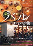 料理通信 2013年 11月号 [雑誌] 画像