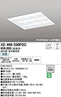 オーデリック 店舗・施設用照明 テクニカルライト ベースライト【XD 466 030P2C】XD466030P2C