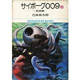 サイボーグ009 (3) (小学館文庫 (253))