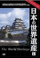 日本の世界遺産1スペシャルバージョン [DVD]