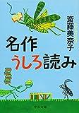 名作うしろ読み (中公文庫)