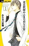 童貞教師のふまじめな日常 1 (Cheeseフラワーコミックス)