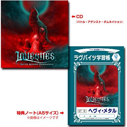 【Amazon.co.jp限定】バトル・アゲンスト・ダムネイション(CD)(オリジナルノート付)