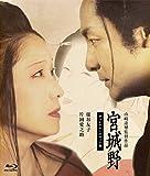 宮城野 [Blu-ray]