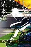 レダ3 (ハヤカワ文庫JA) 画像