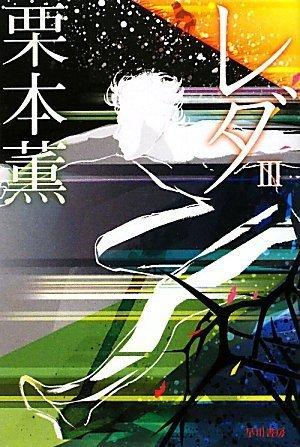レダ3 (ハヤカワ文庫JA)の詳細を見る