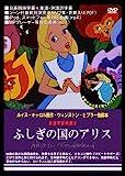 英語学習映画 ふしぎの国のアリス[DVD]