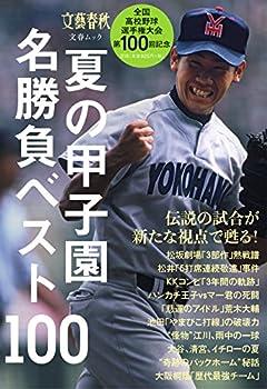 夏の甲子園 名勝負ベスト100 (文春MOOK)