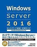 WindowsServer2016ネットワーク構築・管理ガイド Datacenter/Standard対応 -
