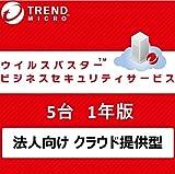 ウイルスバスター ビジネスセキュリティサービス(法人向け) | 5台1年版 | オンラインコード版