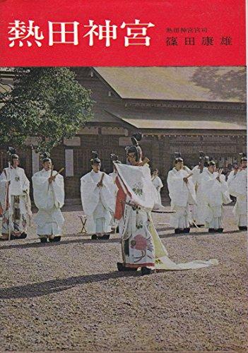 熱田神宮 (1968年)
