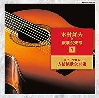 ギター で綴る 木村好夫 と演歌 倶楽部 MCD-241