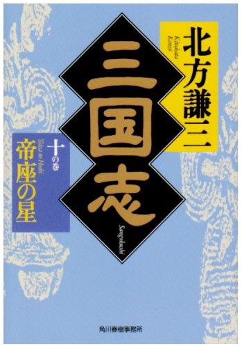三国志〈10の巻〉帝座の星 (ハルキ文庫―時代小説文庫)の詳細を見る
