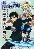 青の祓魔師 COLOR ARCHIVE ‐ANIMATION & COMIC VISUAL GUIDEBOOK‐ (ジャンプコミックス)