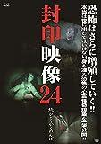 封印映像24 続・ひとりかくれんぼ[DVD]