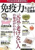 免疫力を上げて一生健康 (TJMOOK ふくろうBOOKS)