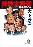 政界大再編―鍵を握る9人 (徳間文庫)