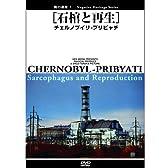 負の遺産 1 [石棺と再生] チェルノブイリ - プリビャチ [DVD]