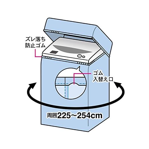 東和産業 洗濯機カバー FX 兼用型 Lの紹介画像2