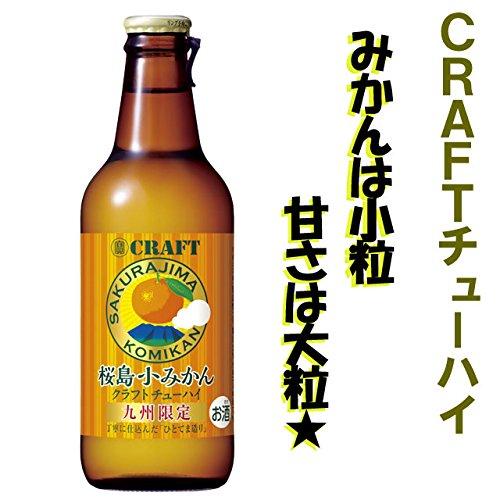 クラフトチューハイ 桜島小みかん 瓶 330ml