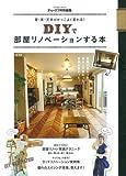 壁・床・天井がかっこよく変わる! DIYで部屋リノベーションする本 (Gakken Mook) 画像