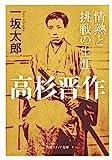 高杉晋作 情熱と挑戦の生涯 (角川ソフィア文庫)