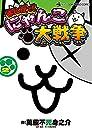 まんがで!にゃんこ大戦争 (2) (てんとう虫コミックススペシャル)