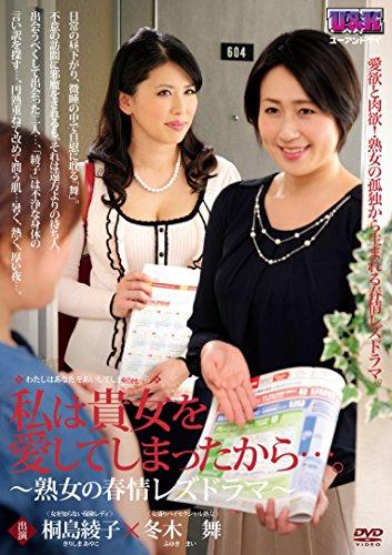 私は貴女を愛してしまったから…。~熟女の春情レズドラマ~ 桐島綾子 冬木舞【アウトレット】 U&K [DVD]