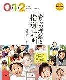 0・1・2歳児の担任になったら読む本 育ちの理解と指導計画 (教育技術新幼児と保育MOOK)