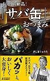 「まいにち絶品!「サバ缶」おつまみ (青春新書プレイブックス)」販売ページヘ