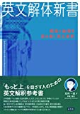 英文解体新書: 構造と論理を読み解く英文解釈