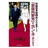 安倍昭恵首相夫人の守護霊トーク 「家庭内野党」のホンネ、語ります。 (OR books)