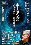 ホーキング、ブラックホールを語る:BBCリース講義