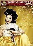 コンパクトセレクション ファン・ジニ DVD-BOXII[DVD]