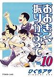 おおきく振りかぶって(10) (アフタヌーンコミックス)
