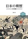 日本の戦歴 大陸編 (コマンドブックス)
