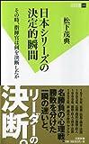 日本シリーズの決定的瞬間 (双葉新書) 画像