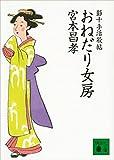 おねだり女房 影十手活殺帖 (講談社文庫)