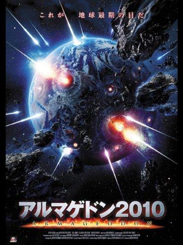アルマゲドン2010 (字幕版)