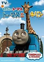 新きかんしゃトーマス トーマスとキリン [DVD]