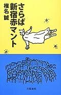 椎名誠『さらば新宿赤マント』の表紙画像